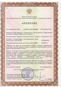 Лицензия ФСЭТАН от 02.09.2019гС)-03-106-2682 на дезактивацию